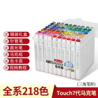 马克笔套装touch手绘设计动漫专用全套218色酒精油性彩色马克笔学生用pop笔水彩笔美术绘