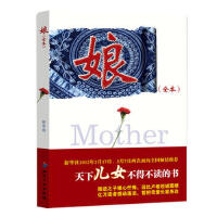 【正版二手书9成新左右】娘(全本 彭学明 知识产权出版社