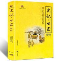 史记世家精粹 司马迁著 讲述从五帝、夏、殷、周到西汉时期的中国历史中出现的名人帝王诸侯传记 中国通史历史书籍 畅销书