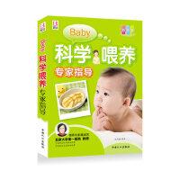 0-1-3-6岁宝宝辅食制作添加婴幼儿食谱大全 育儿百科母婴喂养书籍 婴幼儿营养食谱 宝宝辅食书