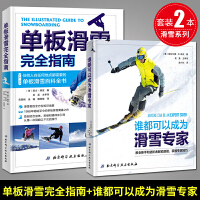 单板滑雪完全指南+谁都可以成为滑雪专家 全套2本 滑雪入门教程书籍 滑雪运动员从入门到精通 滑雪基础教学 单双板滑行技
