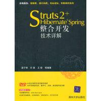 Struts 2+Hibernate+Spring整合开发技术详解(配光盘)