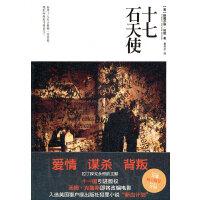 """十七石天使(一部""""坏人""""找到真相并实现正义的犯罪小说)"""