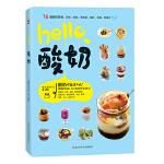 hello,酸奶 /爱美食的乐乐/著/酸奶还能这样吃/ 自制酸奶/教程/做酸奶的书/76道酸奶美食/低热量/家常美食书