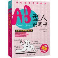 【正版二手书9成新左右】AB型人说明书 徐曼青 南海出版公司