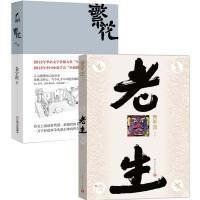 繁花+老生(共2册)