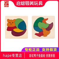 Hape彩虹鸭子鱼猫蛙 创意拼图拼板儿童益智玩具2-3岁宝宝早木制