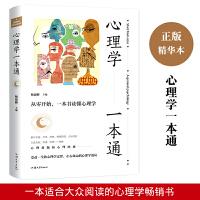 正版包邮 心理学一本通 一本书读懂心理学书籍 读心术