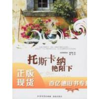 【二手旧书9成新】托斯卡纳艳阳下梅耶斯,杨白北方文艺出版社