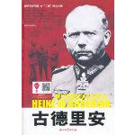 古德里安,张晓光,石油工业出版社,9787518301355
