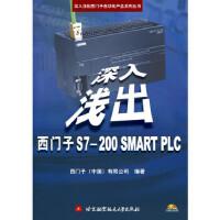 深入浅出西门子S7-200 SMART PLC,西门子(中国)有限公司著,北京航空航天大学出版社,9787512418