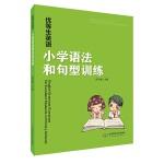 优等生英语――小学语法和句型训练