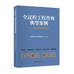 全过程工程咨询典型案例