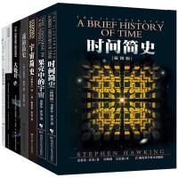 史蒂芬霍金书籍全套7册 大设计+时间简史+果壳中的宇宙+宇宙简史+我的简史+黑洞不是黑的+时间简史续编 宇宙百科读物科
