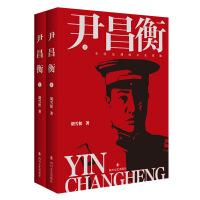 尹昌衡上下册人物传记辛亥革命人物9787541152641