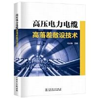 高压电力电缆高落差敷设技术 何光华 中国电力出版社 9787519827632