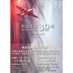 东京上空三十秒,Ted W. Lawson,法律出版社,9787511823137