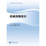 机械创新设计 王志平,秦曼华,徐维雄 高等教育出版社 9787040369892