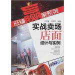 旺铺赢家系列-实战卖场店面设计与实例王芝湘、冯芬君 著化学工业出版社