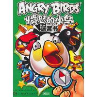 愤怒的小鸟快乐益智・愤怒的小鸟迷宫书1