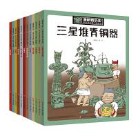 漫眼看历史・中华文化遗产图画书(套装共12册)