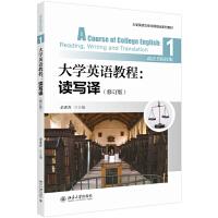 大学英语教程:读写译1(修订版)(政法类院校版)