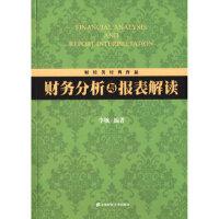 【二手书8成新】财务分析与报表解读 李敏 上海财经大学出版社