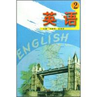 【正版二手书9成新左右】英语2 刘振前,张秀丽 山东人民出版社