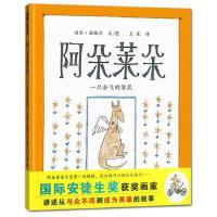 阿朵莱朵一只会飞的袋鼠,文/图 汤米.温格尔,译 王星,21世纪出版社,9787539172088