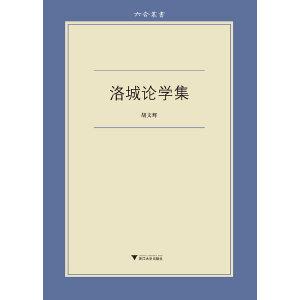 洛城论学集(知名文史学者胡文辉全新文史研究合集)