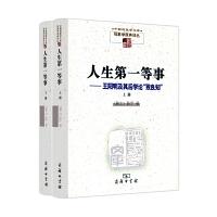 """人生第一等事:王阳明及其后学论""""致良知""""(上下册)精装"""