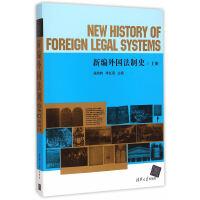 新编外国法制史 上册