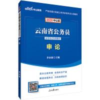 云南公务员考试用书 中公2020云南省公务员录用考试专用教材申论