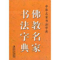 中华名家书法字典 佛教名家书法字典 9787547214473