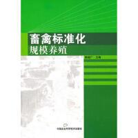 【正版二手书9成新左右】畜禽标准化规模养殖 姚姚广 中国农业科学技术出版社