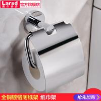 莱尔诗丹卫生间纸巾盒纸巾架全铜卷纸盒 厕所纸巾盒手纸架 3351
