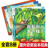 绘本国外获奖8册 经典幼儿园故事书不一样的动物图画书0-1-2-3-6-8岁儿童睡前小故事大中小班老师推荐情绪管理与性