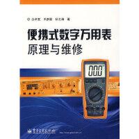 便携式数字万用表原理与维修 沙占友,王彦明,杜之涛 电子工业出版社