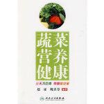 蔬菜 营养 健康-三天不吃青 两眼冒金星 赵霖 人民卫生出版社 9787117114653