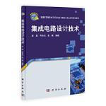集成电路设计技术 高勇,乔世杰,陈曦著 科学出版社 9787030317971