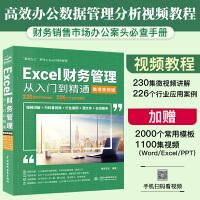 excel教程书籍Excel财务管理从入门到精通微课视频版excel财务表格制作office办公软件教程书计算机应用基