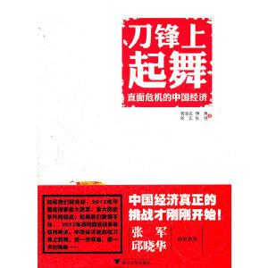 刀锋上起舞:直面危机的中国经济(中国经济真正的挑战才刚刚开始!)
