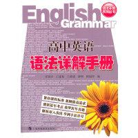 高中英语语法详解手册