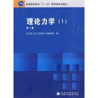 【正版二手书9成新左右】理论力学1(第7版 哈尔滨工业大学理论力学教研室 高等教育出版社