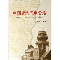 【正版二手书9成新左右】中国近代气象台站 吴增祥 气象出版社