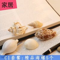 鱼缸装饰造景套餐水族箱造景贝壳海螺海星珊瑚摆件工艺品