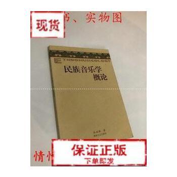 【旧书二手书9成新】民族音乐学院概论 杜亚雄 湖南文艺出版社9787540426989