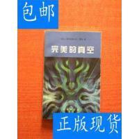 [二手旧书9成新]完美的真空【一版一印】 /(波)斯坦尼斯拉夫・莱?