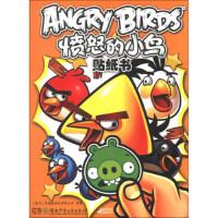 愤怒的小鸟贴纸书,[芬兰] 罗威欧娱乐有限公司,湖南少年儿童出版社,9787535889300