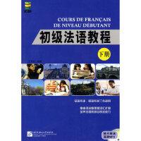初级法语教程 下册(附赠1张MP3),王秀丽著,北京语言大学出版社【正版图书 品质保证】